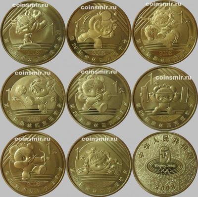 Набор из 8 монет 2008 Китай. Олимпиада в Пекине.