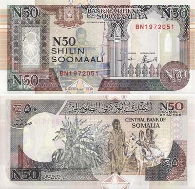 50 шиллингов 1991 Сомали.