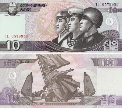 10 вон 2002 Северная Корея.