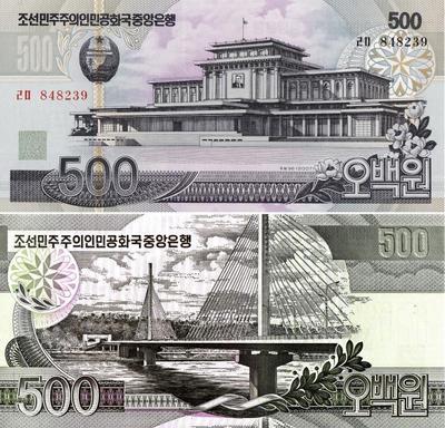 500 вон 2007 Северная Корея.