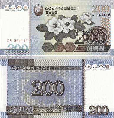 200 вон 2005 Северная Корея.