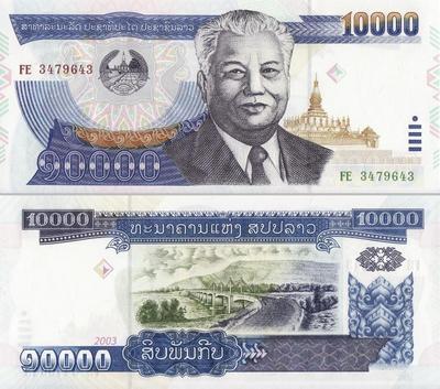 10000 кип 2003 Лаос.