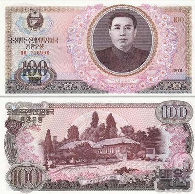 100 вон 1978 Северная Корея.
