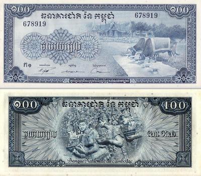 100 риелей 1956-1972 Камбоджа.