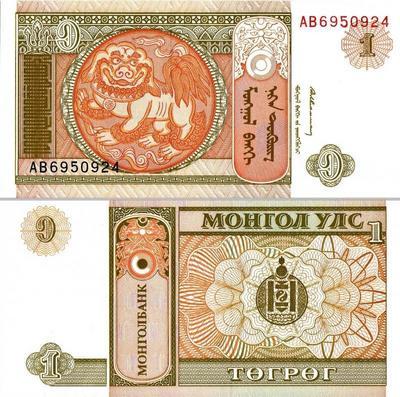 1 тугрик 1993 Монголия.