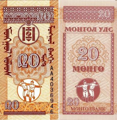 20 мунгу 1993 Монголия.