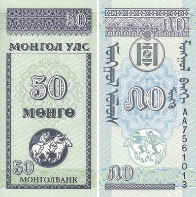 50 мунгу 1993 Монголия.