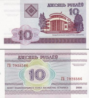 10 рублей 2000 Беларусь.