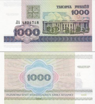 1000 рублей 1998 Беларусь.