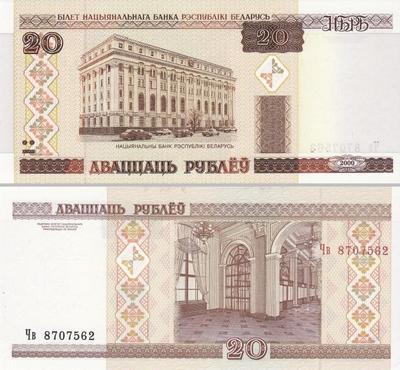 20 рублей 2000 Беларусь.