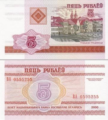 5 рублей 2000 Беларусь. Троицкое предместье.