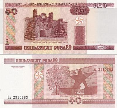 50 рублей 2000 (2011) Беларусь. ПЯЦЬДЗЯСЯТ. Брестская крепость.