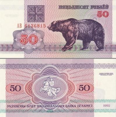50 рублей 1992 Беларусь. Медведь.