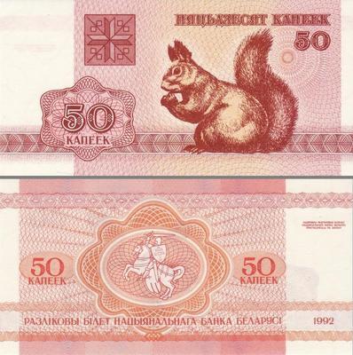 50 копеек 1992 Беларусь. Белка.