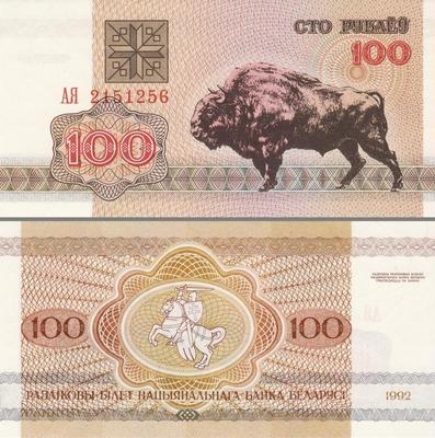 100 рублей 1992 Беларусь. Зубр.