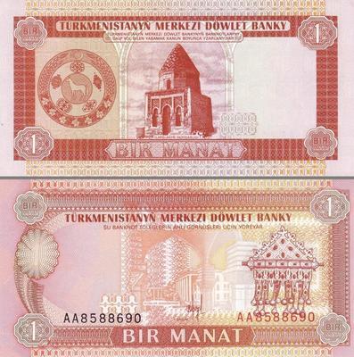1 манат 1993 Туркменистан.