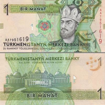 1 манат 2012 Туркменистан. АА