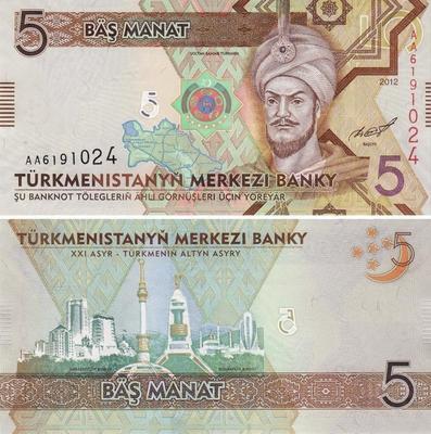 5 манат 2012 Туркменистан. АА