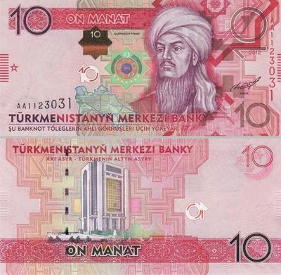 10 манат 2012 Туркменистан. АА