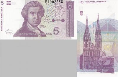 5 динаров 1991 Хорватия.