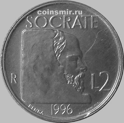 2 лиры 1996 Сан-Марино. Сократ.