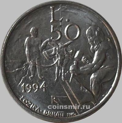 50 лир 1994 Сан-Марино.