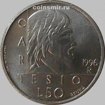 50 лир 1996 Сан-Марино. Картезий.