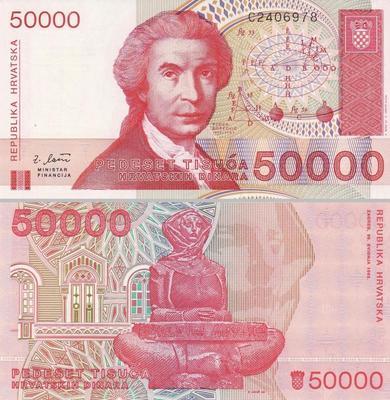50000 динаров 1993 Хорватия.