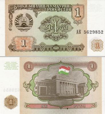 1 рубль 1994 Таджикистан.