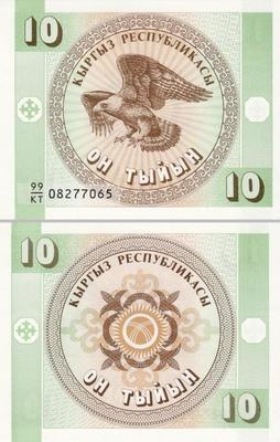 10 тыйын 1993 Киргизия.