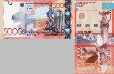 5000 тенге 2011 Казахстан. Подпись Марченко. АА