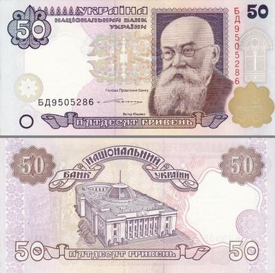 50 гривен 1996 Украина. Подпись Ющенко.