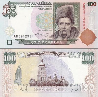 100 гривен 1996 Украина. Подпись Гетьман.