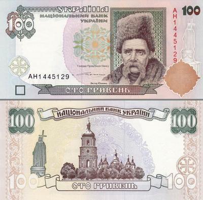 100 гривен 1996 Украина. Подпись Ющенко.