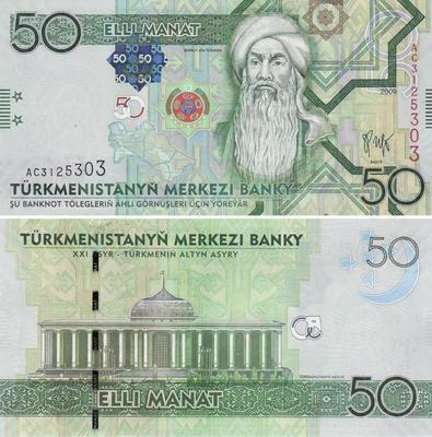50 манат 2009 Туркменистан. АС