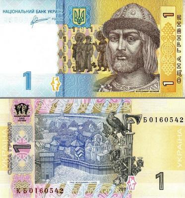 1 гривна 2011 Украина. Подпись Арбузов.