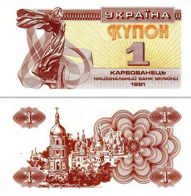 Купон 1 карбованец 1991 Украина.