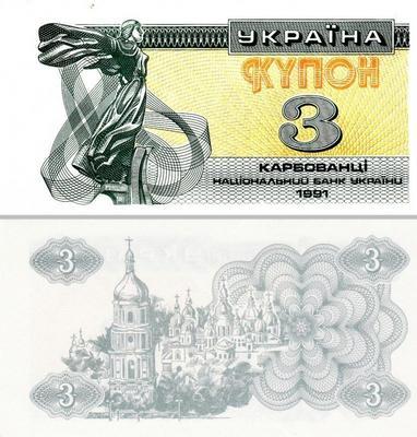 Купон 3 карбованца 1991 Украина.