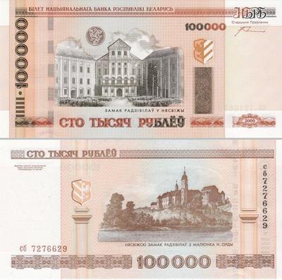 100000 рублей 2000 (2005) Беларусь.  На куполах кресты.