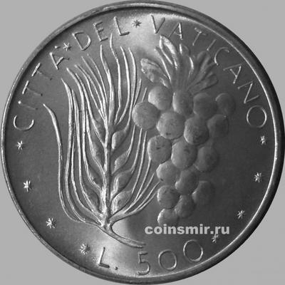 500 лир 1974 / ХII Ватикан. Пшеница и виноград.