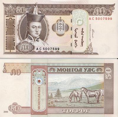 50 тугриков 2000 Монголия.