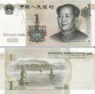1 юань 1999 Китай.