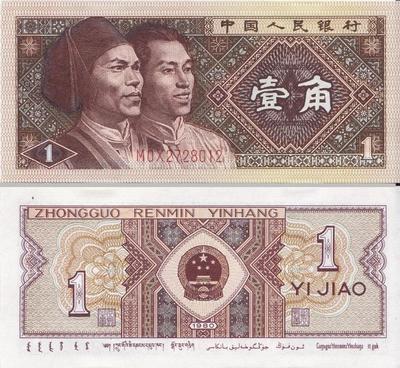 1 цзяо 1980 Китай.