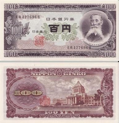 100 йен 1953 Япония.