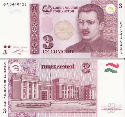 3 сомони 2010 Таджикистан.