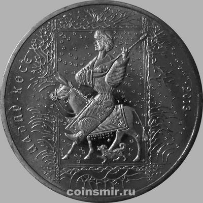 50 тенге 2013 Казахстан. Алдар-Косе.
