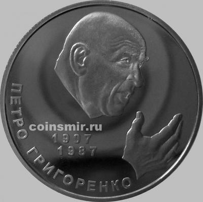 2 гривны 2007 Украина. Пётр Григоренко.