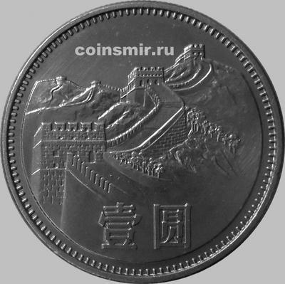 1 юань 1981 Китай. Великая Китайская стена.
