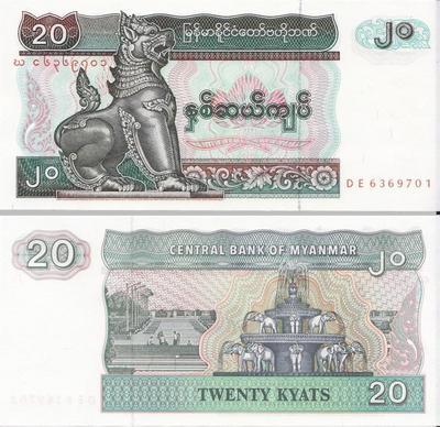 20 кьят 1994 Мьянма.