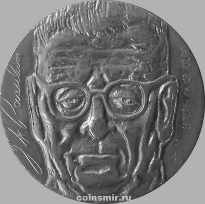 10 марок 1970 Финляндия. Юхо Кусти Паасикиви.